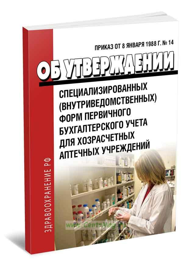 Об утверждении специализированных (внутриведомственных) форм первичного бухгалтерского учета для хозрасчетных аптечных учреждений форм первичной учетной документации хозрасчетных аптечных учреждений 2019 год. Последняя редакция