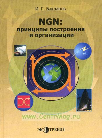 NGN: принципы построения и организации