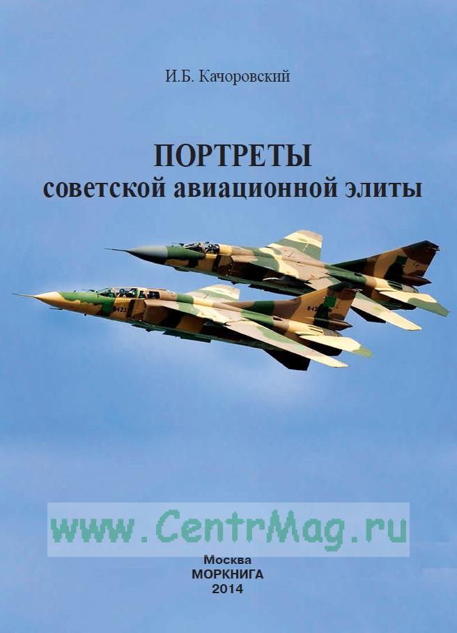 Портреты советской авиационой элиты