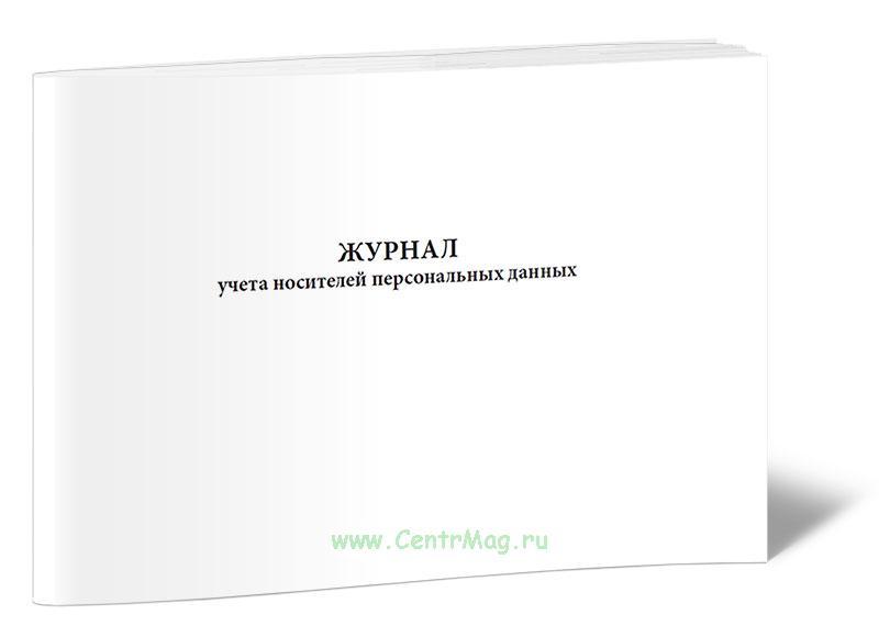 Журнал учета носителей персональных данных