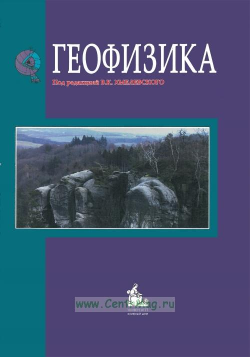 Геофизика: учебник (3-е издание)