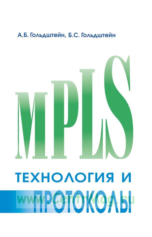 Технология и протоколы MPLS