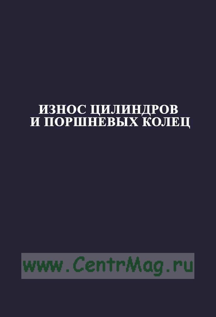 Износ цилиндров и поршневых колец
