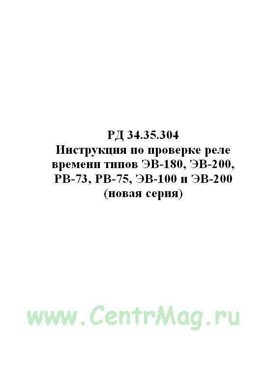 РД 34.35.304 Инструкция по проверке реле времени типов ЭВ-180, ЭВ-200, РВ-73, РВ-75, ЭВ-100 и ЭВ-200 (новая серия)