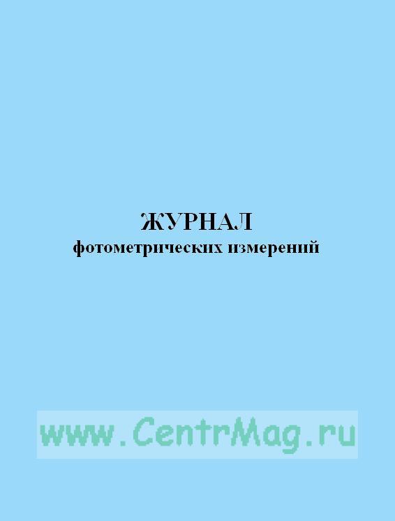 Журнал фотометрических измерений