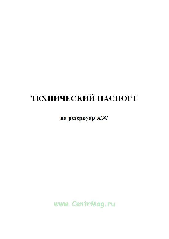 Технический паспорт на резервуар АЗС