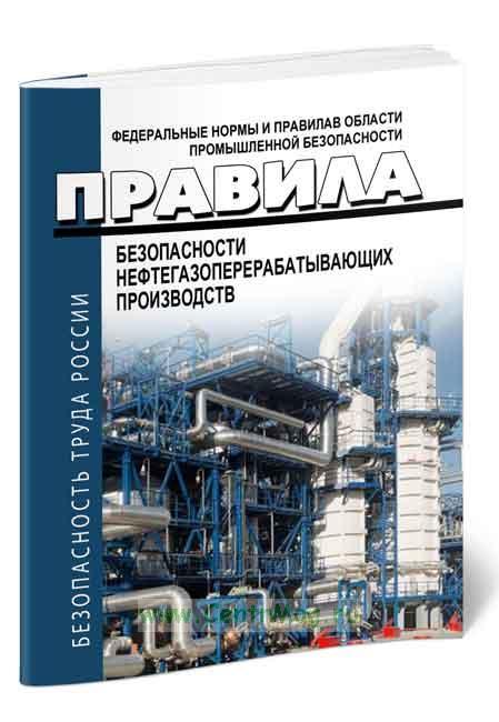 Правила безопасности нефтегазоперерабатывающих производств 2019 год. Последняя редакция