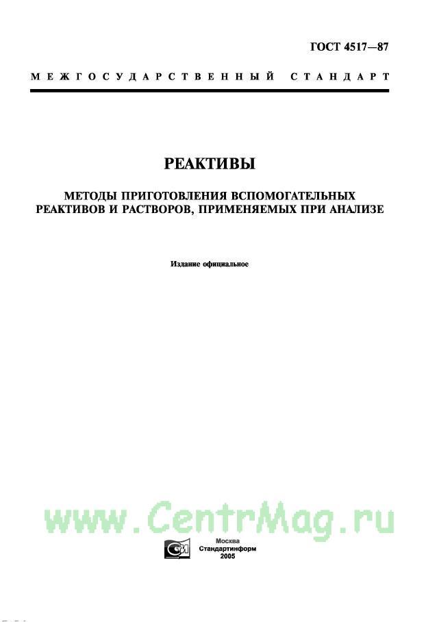 ГОСТ 4517-87.Методы приготовления вспомогательных реактивов и растворов,применяемых при анализе