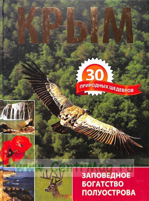 Крым. 30 природных шедевров. Заповедное богатство полуострова