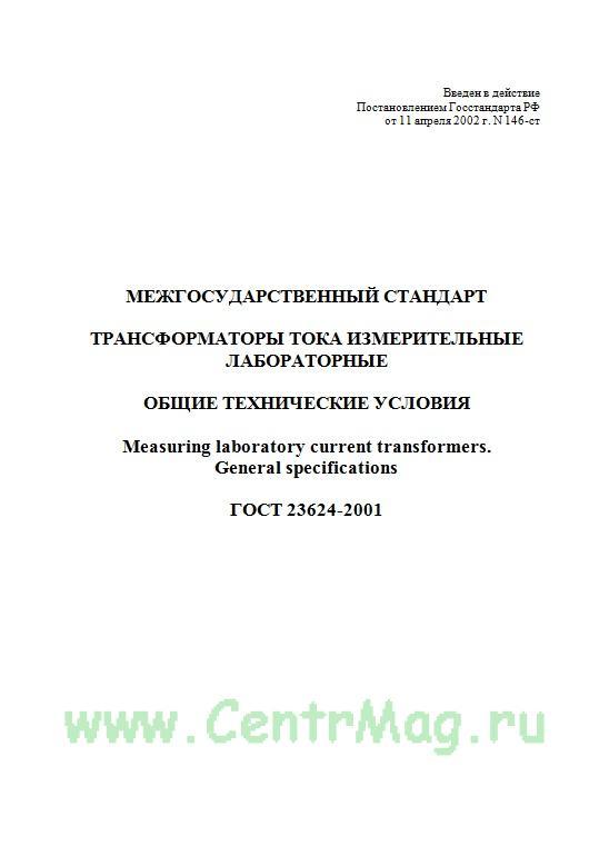 Трансформаторы тока измерительные лабораторные. Общие технические условия. ГОСТ 23624-2001