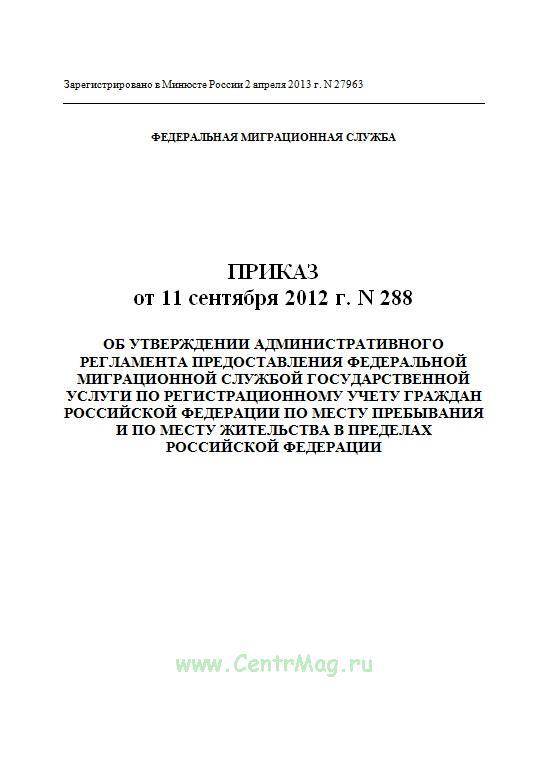Об утверждении административного регламента предоставления Федеральной Миграционной Службой государственной услуги по регистрационному учету граждан Российской Федерации по месту пребывания и по месту жительства в пределах Российской Федерации. Приказ от 11 сентября 2012 г. N 288