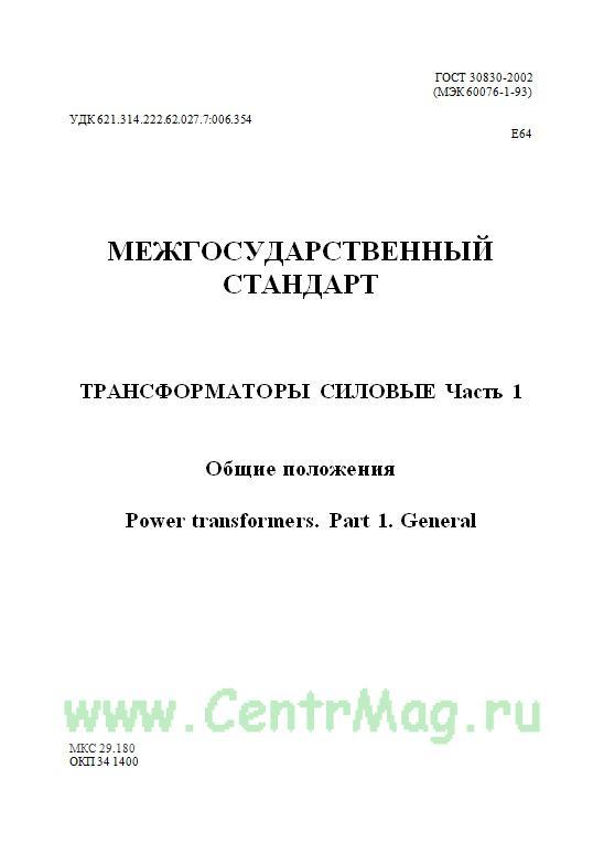 Трансформаторы силовые. Часть 1. Общие положения (МЭК 60076-1-93)