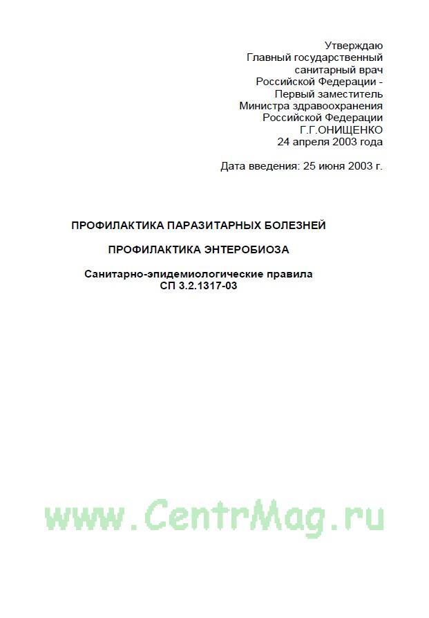 СП 3.2.1317-03 Профилактика энтеробиоза