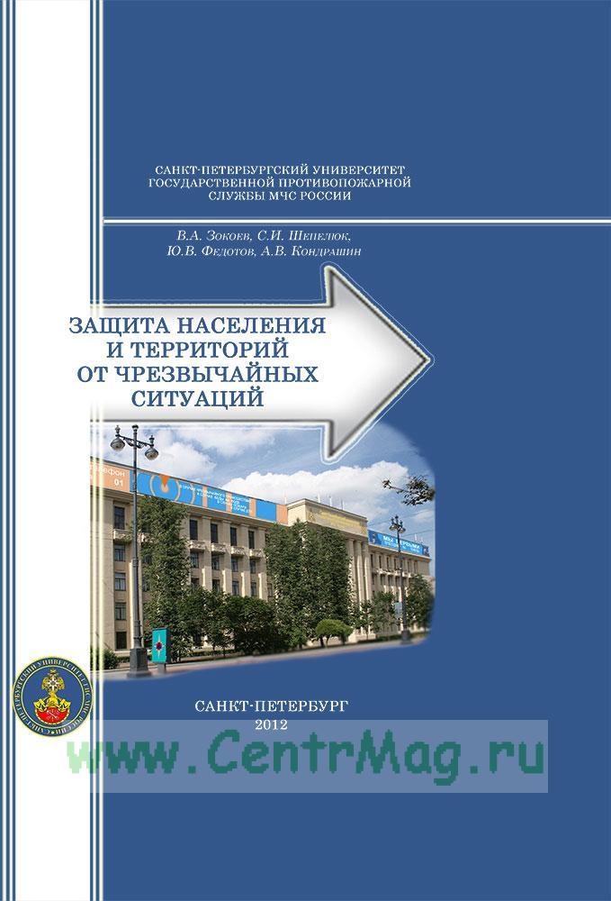 Защита населения и территорий от чрезвычайных ситуаций: учебное пособие