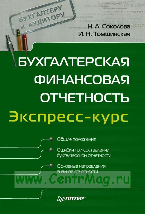 Бухгалтерская финансовая отчетность: Экспресс-курс