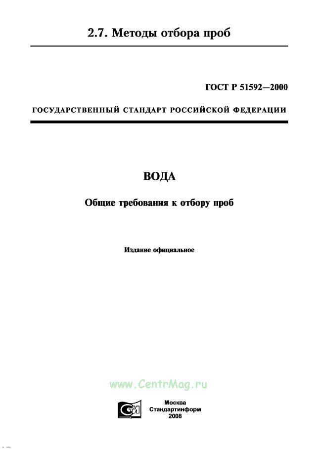 ГОСТ Р 51592-2000.Вода.Общие требования к отбору проб