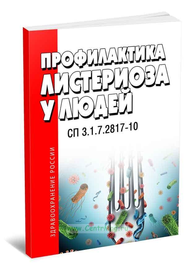 СП 3.1.7.2817-10 Профилактика листериоза у людей 2019 год. Последняя редакция