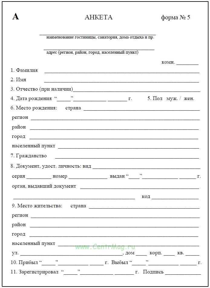 Анкета, форма №5