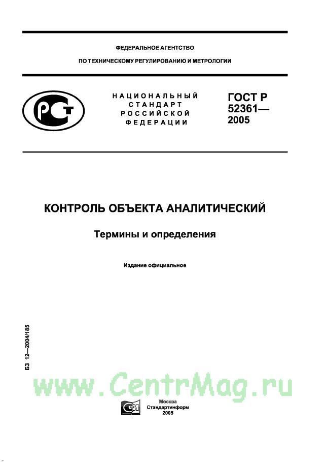 ГОСТ Р 52361-2005.Контроль объекта аналитический.Термины и определения