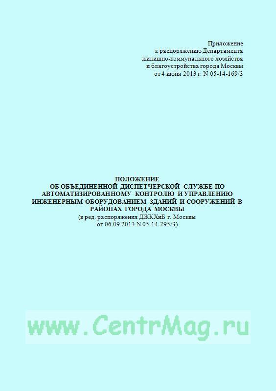 Положение об объединенной диспетчерской службе по автоматизированному контролю и управлению инженерным оборудованием зданий и сооружений в районах города Москвы