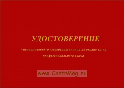 Удостоверение уполномоченного (доверенного) лица по охране труда профессионального союза