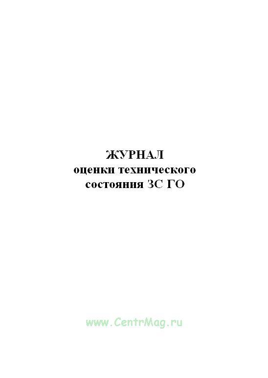 Журнал оценки технического состояния защитных сооружений  ГО