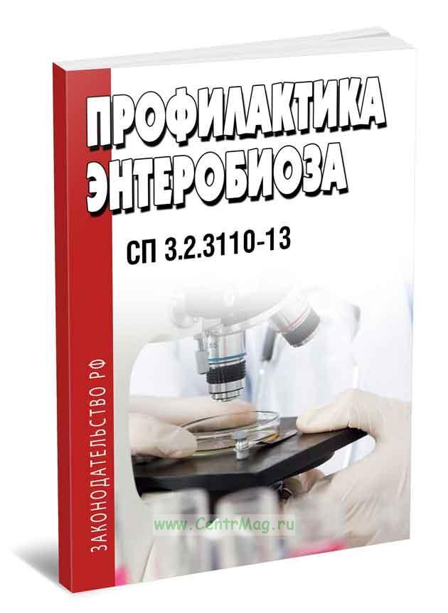 СП 3.2.3110-13 Профилактика энтеробиоза 2020 год. Последняя редакция