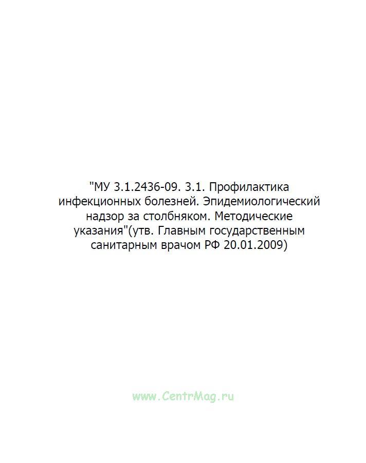 МУ 3.1.2436-09 «Эпидемиологический надзор за столбняком» 2019 год. Последняя редакция