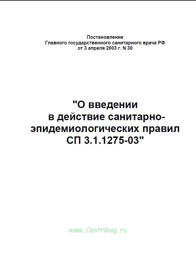 СП 3.1.1275-03 Профилактика инфекционных заболеваний при эндоскопических манипуляциях