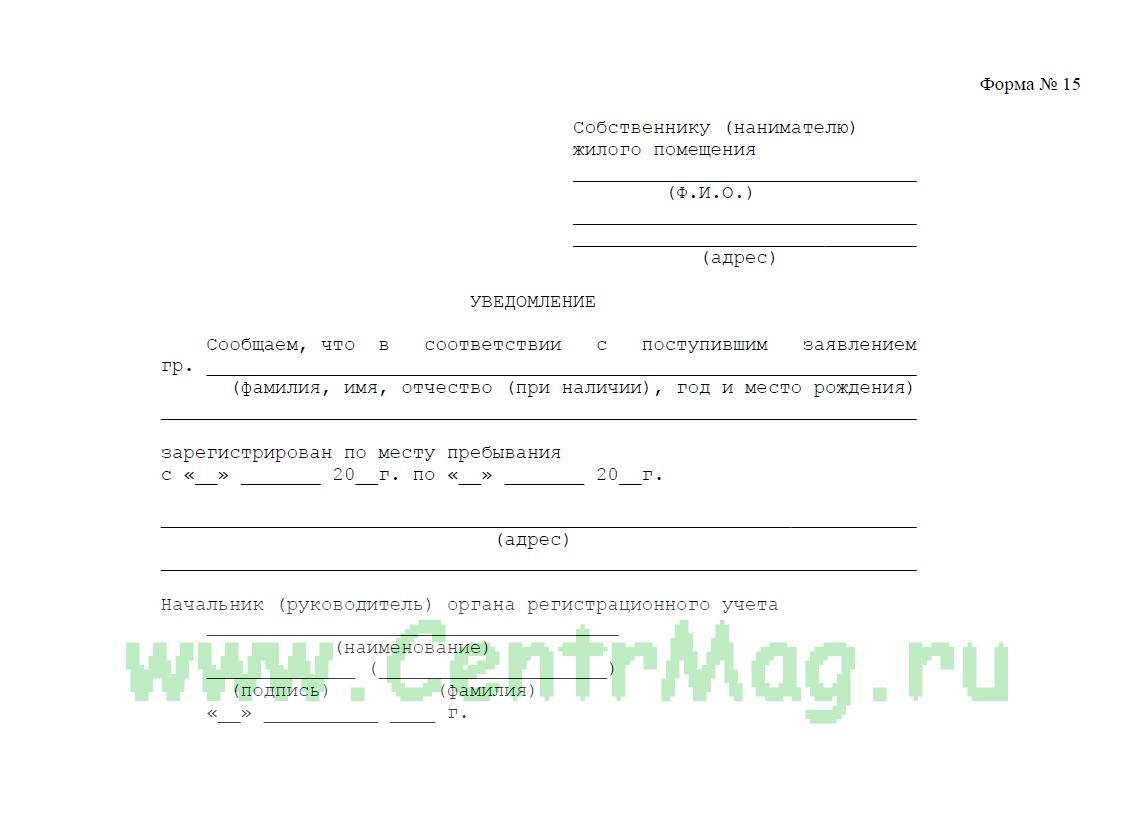 Уведомление собственнику (нанимателю) жилого помещения, форма №15
