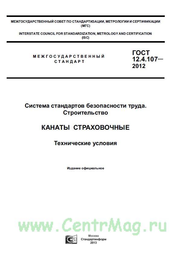 ГОСТ 12.4.107-2012 Система стандартов безопасности труда. Строительство. Канаты страховочные. Технические условия