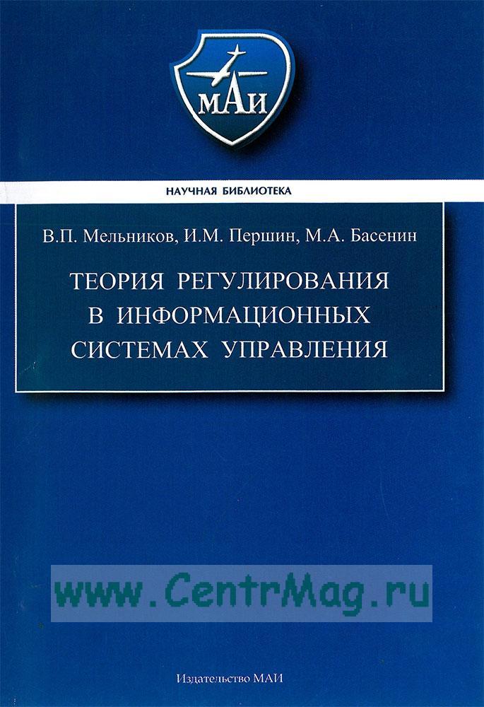 Теория регулирования в информационных системах управления