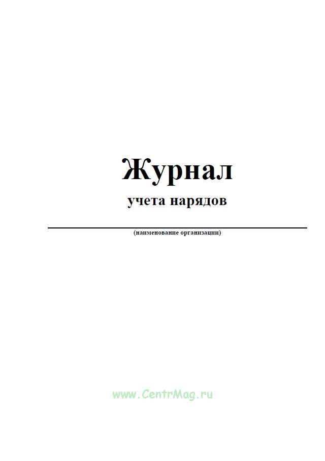 Журнал учета нарядов (вертикальный)