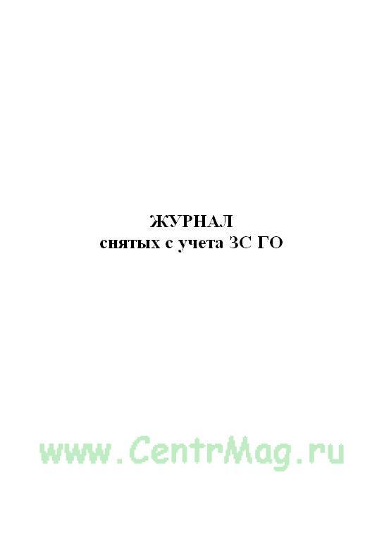 Журнал снятых с учета ЗС ГО