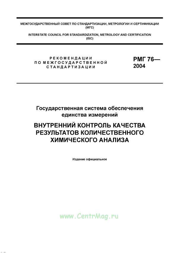 РМГ 76-2004. Внутренний контроль качества результатов количественного химического анализа