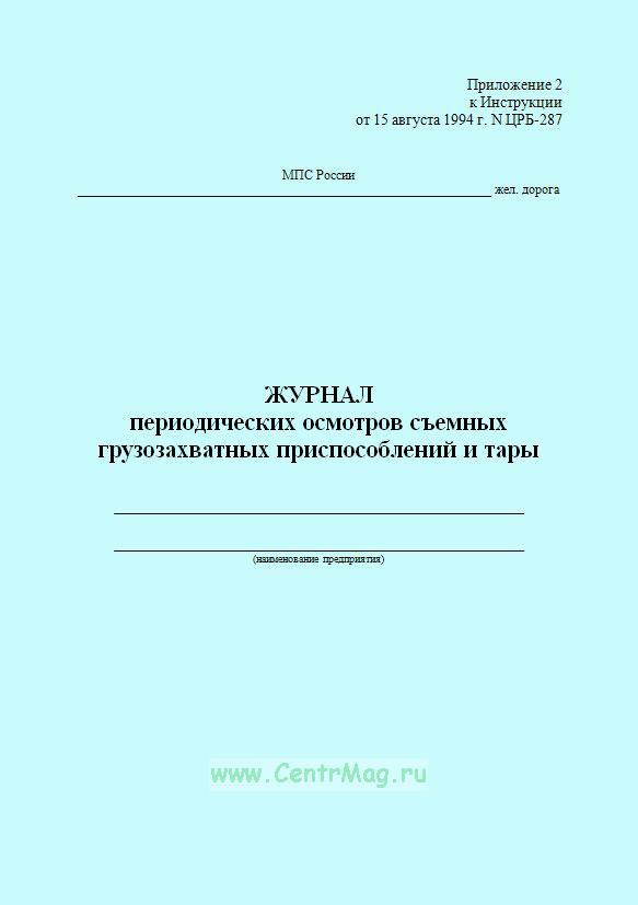 Журнал периодических осмотров съемных грузозахватных приспособлений и тары