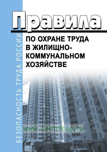 Правила по охране труда в жилищно-коммунальном хозяйстве 2019 год. Последняя редакция
