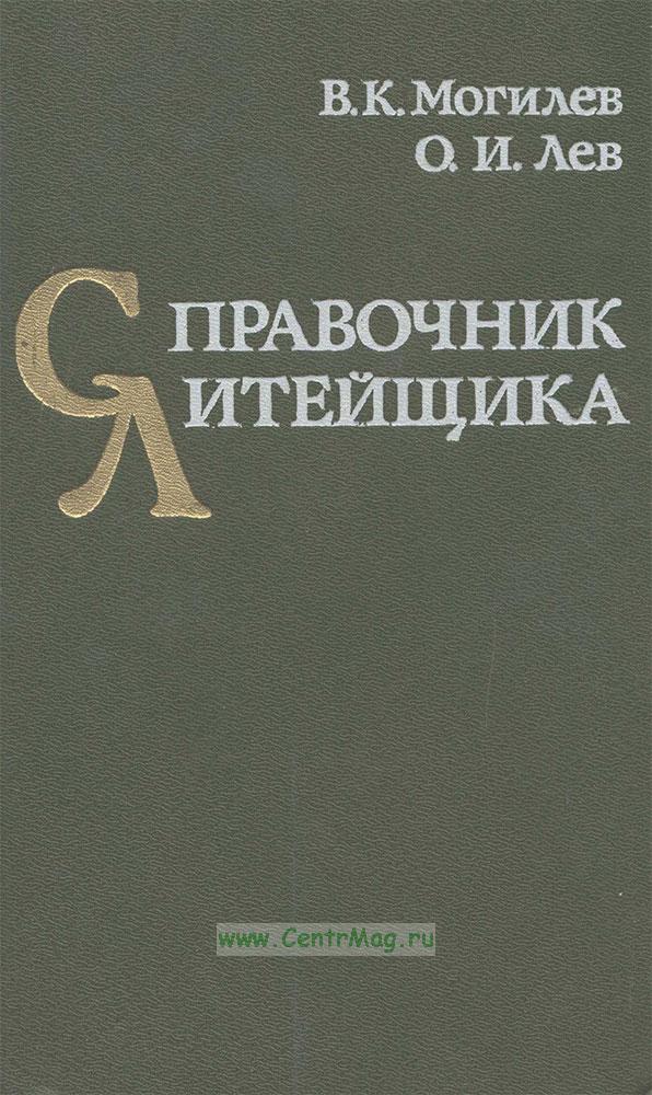 Справочник литейщика