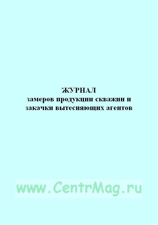 Журнал замеров продукции скважин и закачки вытесняющих агентов