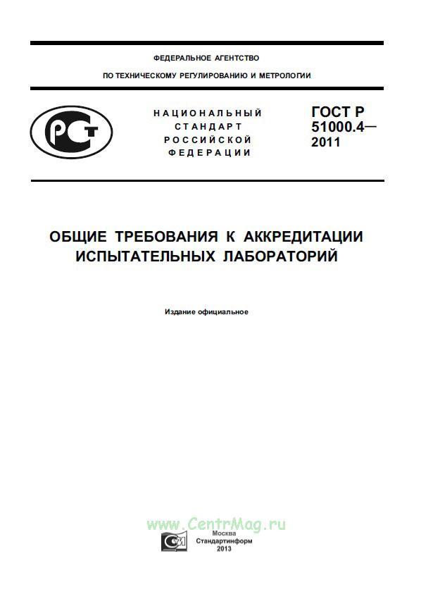 ГОСТ Р 51000.4-2008. Общие требования к аккредитации испытательных лабораторий