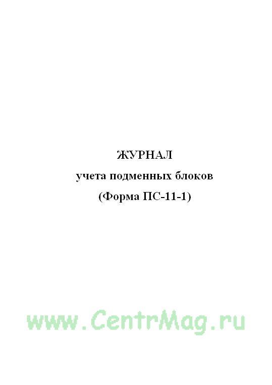 Журнал учета подменных блоков (Форма ПС-11-1)