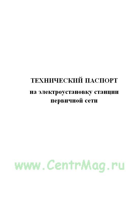Технический паспорт на электроустановку станции первичной сети
