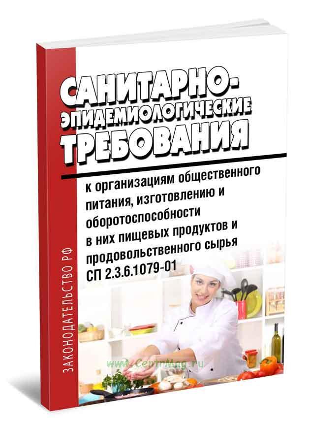СП 2.3.6.1079-01 Санитарно-эпидемиологические требования к организациям общественного питания, изготовлению и оборотоспособности в них пищевых продуктов и продовольственного сырья 2019 год. Последняя редакция