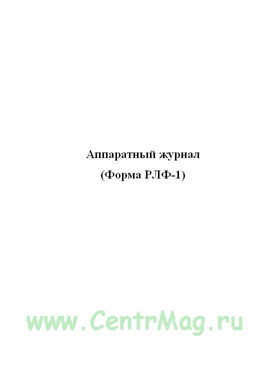 Аппаратный журнал (Форма РЛФ-1)