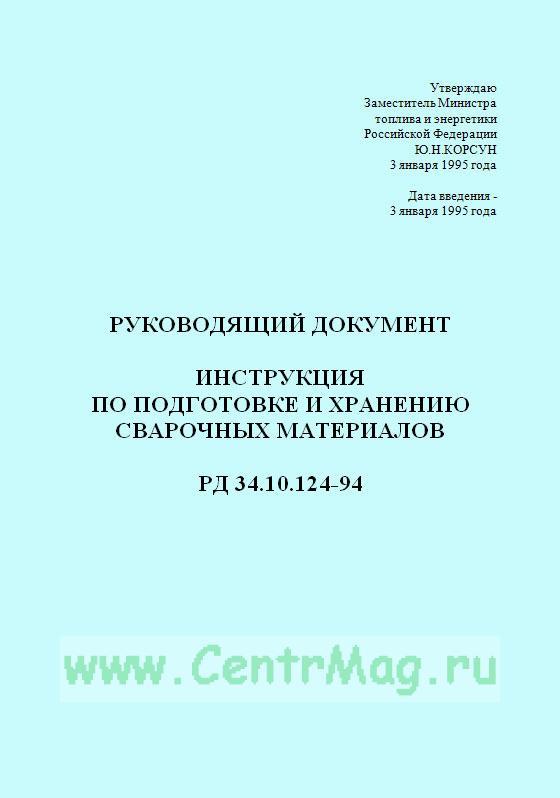 РД 34.10.124-94. Инструкция по подготовке и хранению сварочных материалов