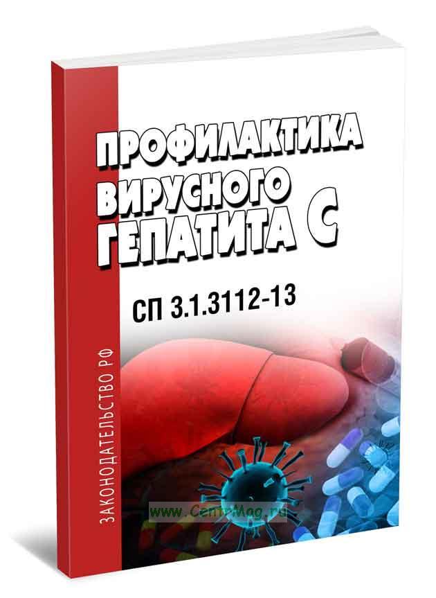СП 3.1.3112-13. Профилактика вирусного гепатита C 2020 год. Последняя редакция