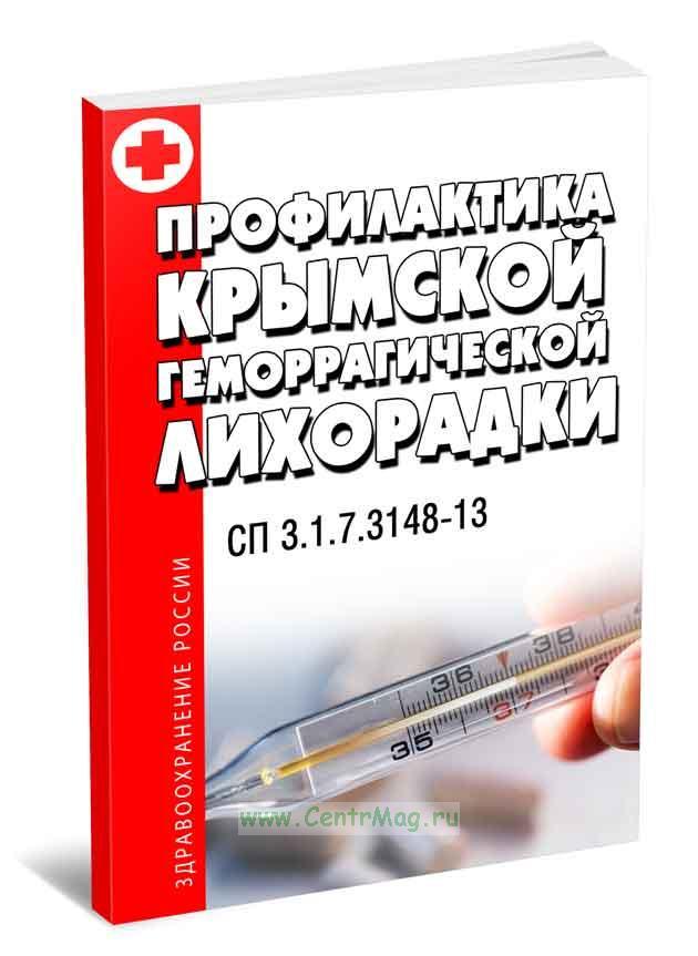 СП 3.1.7.3148-13  Профилактика Крымской геморрагической лихорадки 2019 год. Последняя редакция
