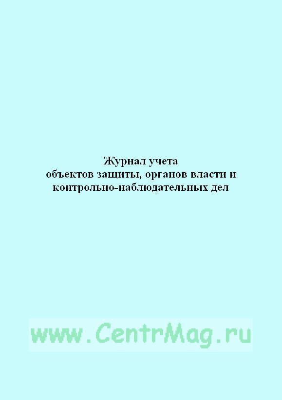 Журнал учета объектов защиты, органов власти и контрольно-наблюдательных дел