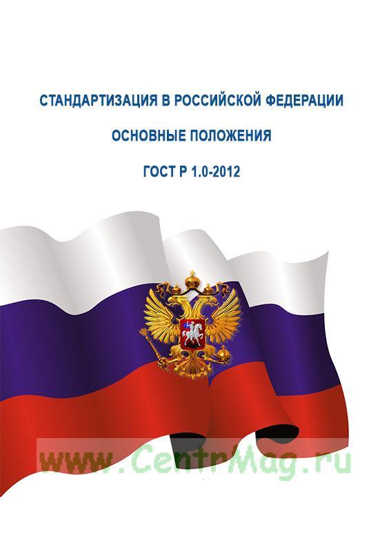 ГОСТ Р 1.0-2012 Стандартизация в Российской Федерации. Основные положения 2019 год. Последняя редакция