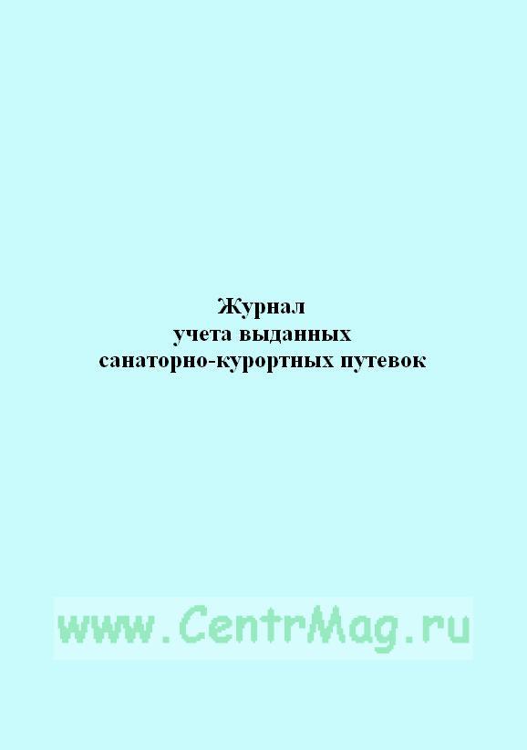 Журнал учета выданных санаторно-курортных путевок